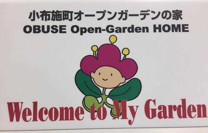 おぶせオープンガーデン3
