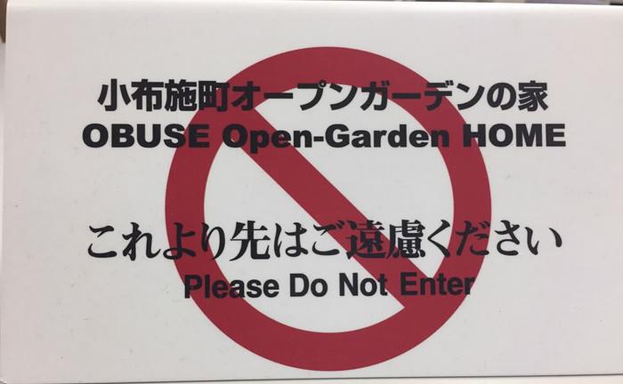 おぶせオープンガーデン2
