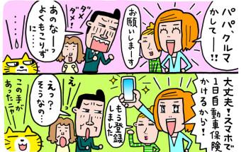 Vol.23 若者の「うっかり無保険運転」を防ごう!(後編)