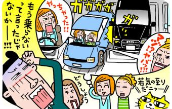 Vol.23 若者の「うっかり無保険運転」を防ごう!(前編)