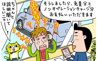 "Vol.26  ""保険付帯""のレンタカーなのに、事故で「免責分の支払」ってなに?(後編)"