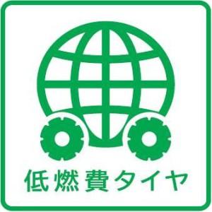 JATMAラベリング制度ラベル〈低燃費タイヤ統一マーク〉