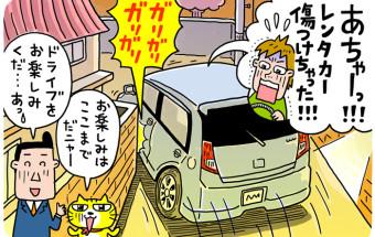 "Vol.26  ""保険付帯""のレンタカーなのに、事故で「免責分の支払」ってなに?(前編)"
