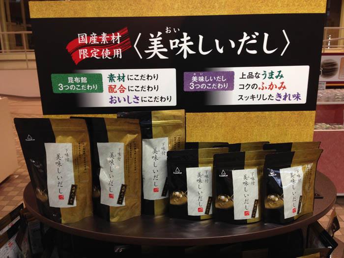 北海道昆布館 美味しいだし