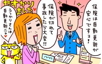 Vol.27 忙しいのに「うっかり」しがちな人は自動車保険の満期切れにご注意!(後編)