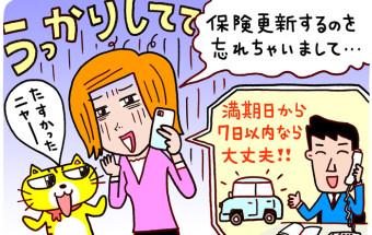 Vol.27 忙しいのに「うっかり」しがちな人は自動車保険の満期切れにご注意!(前編)
