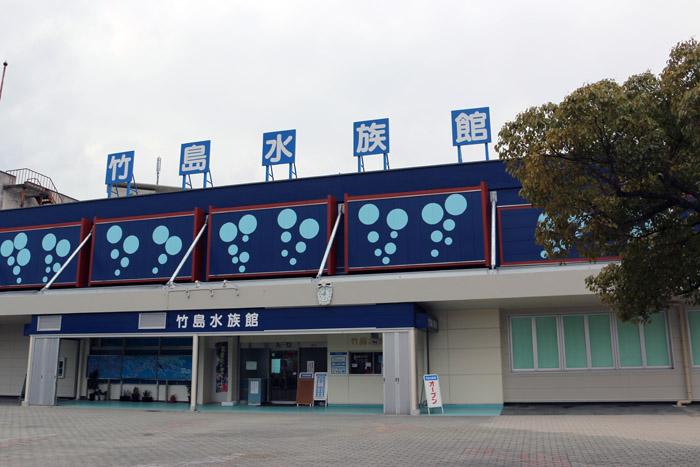 竹島水族館 外観