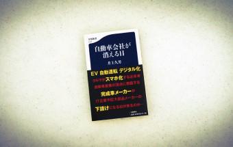 BookReview ⑦『自動車会社が消える日』~日本のメーカーのEV化はまあまあだが、自動運転化はイマイチ!