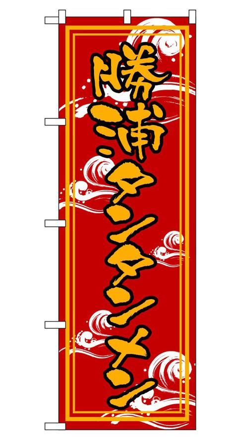 勝浦タンタンメン タンタンメンのぼり旗1