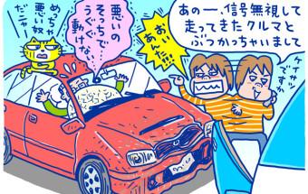 Vol.29 ドラレコで交通社会の悪から身を守ろう!(前編)
