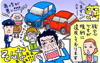 Vol.28 カーシェアリング車で非会員が事故。補償はどうなる?(前編)