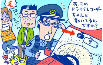 Vol.29 ドラレコで交通社会の悪から身を守ろう!(中編)