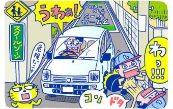 Vol.30 「ゾーン」での違反と事故にご用心!(前編)