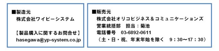 消棒_ロータスタウン_問い合わせ