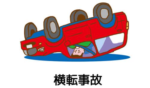 横転事故web