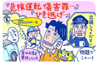 Vol.30 「ゾーン」での違反と事故にご用心!(後編)