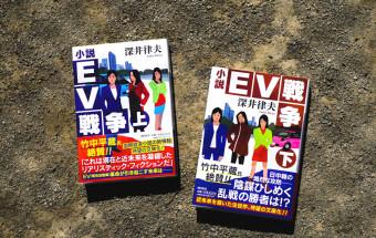 BookReview ⑨『小説EV大戦争』~勧善懲悪を楽しみながらEVのことが学べる!