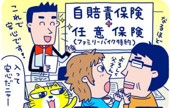 Vol.31 原付バイクの「うっかり自賠責切れ」にご用心!(後編)