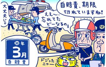 Vol.31 原付バイクの「うっかり自賠責切れ」にご用心!(前編)