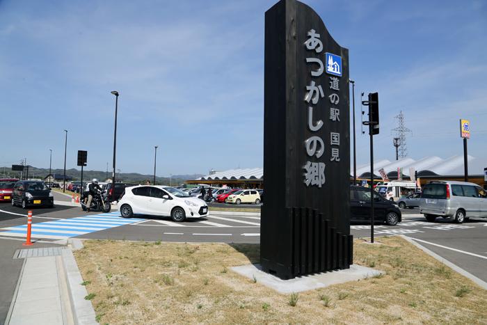 国見バーガー⑦道の駅看板