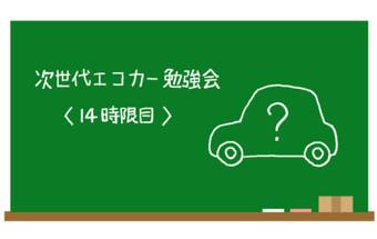 次世代エコカー勉強会〈14時限目〉2020~2025年の交通社会は自動運転化で大変革!?