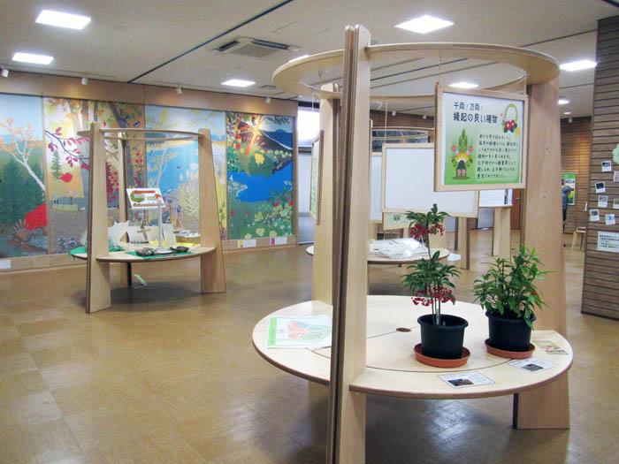 多様性センター情報館展示