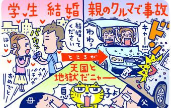 Vol.33 めでたい結婚で保険が効かなくなる!?(前編)