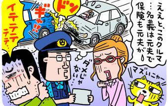 Vol.32 離婚のとき、クルマの保険はどうすべき?(前編)