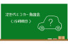 次世代エコカー勉強会〈15時限目〉日本は2050年までに完全電動化の達成をめざす!