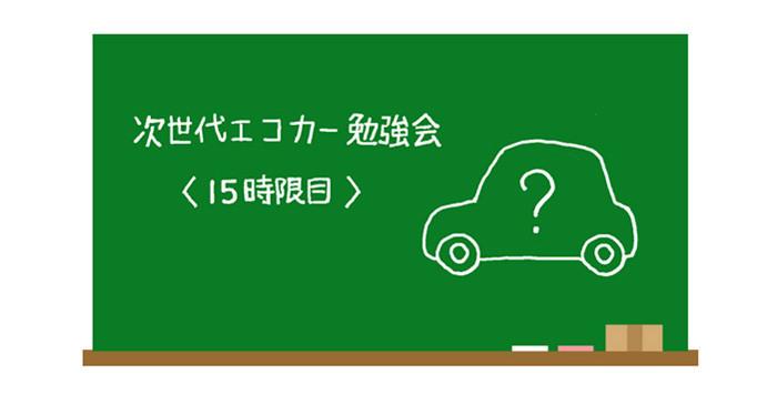 次世代エコカー15時限目web