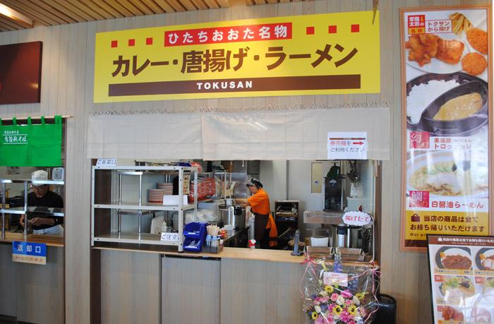 道の駅 ひたちおおた TOKUSAN (1)