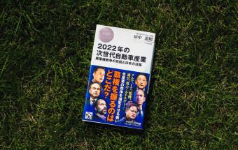 BookReview⑫『2022年の次世代自動車産業』‐オリンピックイヤーは日本の自動車メーカーの岐路となる!?