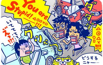 Vol.34 外国人観光客が運転するレンタカーと事故したら、どうする?(前編)