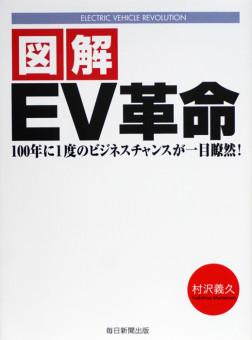 図解EV革命