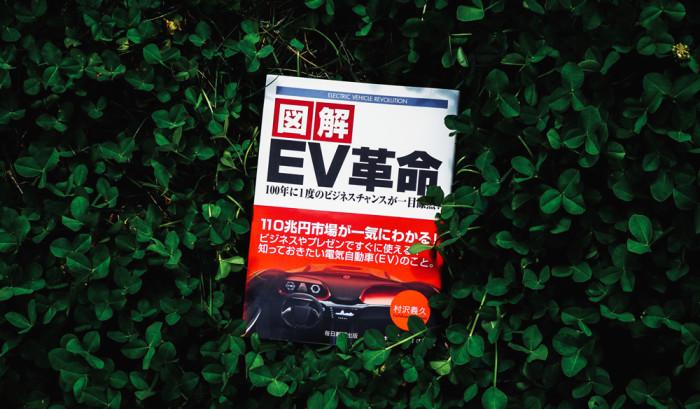 図解EV革命_トップweb