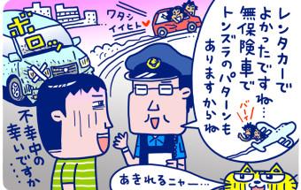 Vol.34 外国人観光客が運転するレンタカーと事故したら、どうする?(後編)