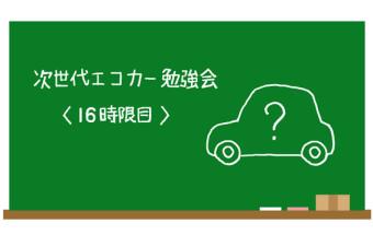 次世代エコカー勉強会〈16時限目〉国土交通省が『自動運転車の安全技術ガイドライン』を策定 – 日本は世界最高峰の安全性を誇る自動運転車を登場させる!?