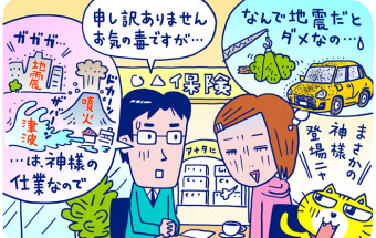 Vol.35 地震・噴火・津波による被害は補償されないの?(後編)