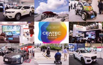 『CEATEC JAPAN 2018』ルポ(前編)‐スマホ化したクルマはとても楽しいのである。