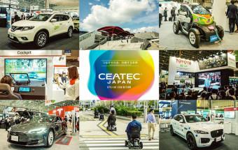 『CEATEC JAPAN 2018』ルポ(後編)‐V2Xするクルマはかなり安全なのである。