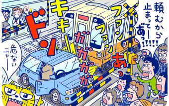 Vol.36 踏切内で電車と事故したら数億円の賠償が必要?(前編)