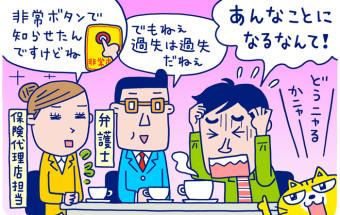 Vol.36 踏切内で電車と事故したら数億円の賠償が必要?(後編)