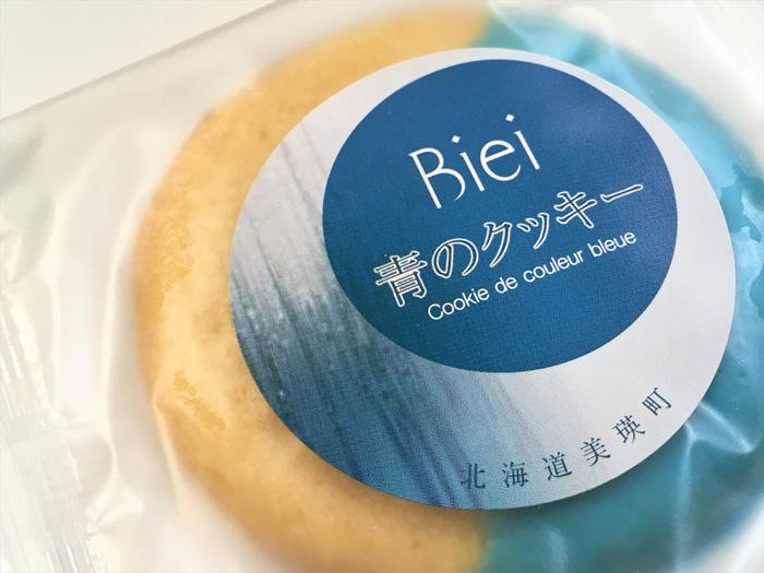 青のクッキー