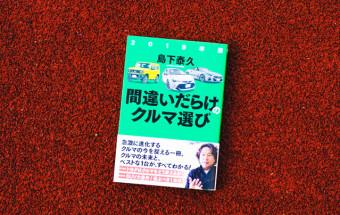 BookReview⑬『2019年版 間違いだらけのクルマ選び』(前編)‐「愛」をもって未来のクルマを語ろう!