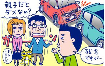 Vol.37 えっ、親子間の事故だと保険が出ないの?(後編)