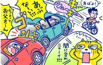 Vol.37 えっ、親子間の事故だと保険が出ないの?(前編)