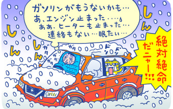Vol.38 豪雪で立ち往生して命の危機に。どうすれば助かる?(前編)