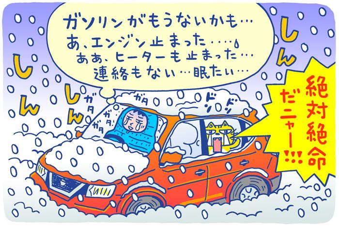 豪雪ガス欠_1web