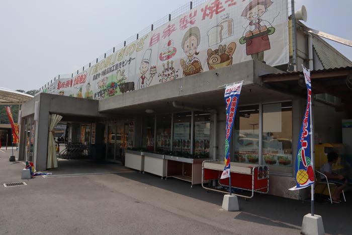 未来ぎのざ(特産品加工直売センター)