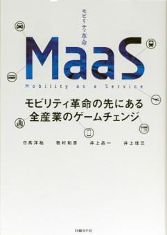 MaaS書影web